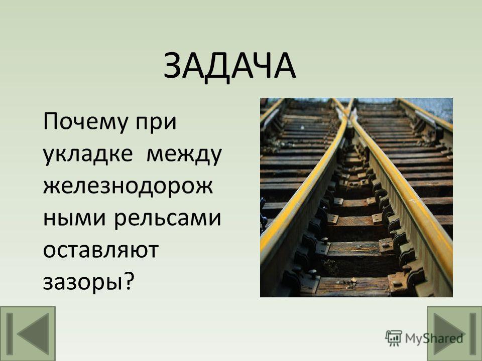 ЗАДАЧА Почему при укладке между железнодорож ными рельсами оставляют зазоры?