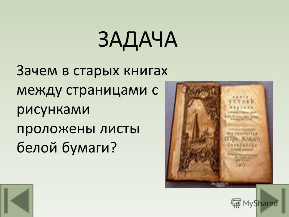 ЗАДАЧА Зачем в старых книгах между страницами с рисунками проложены листы белой бумаги?