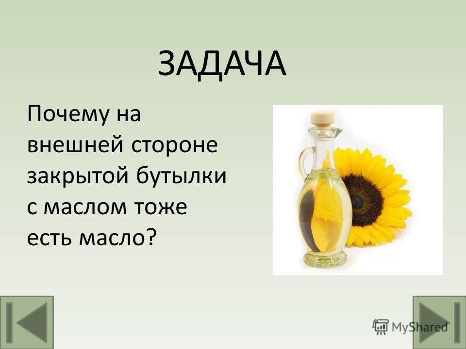 ЗАДАЧА Почему на внешней стороне закрытой бутылки с маслом тоже есть масло?