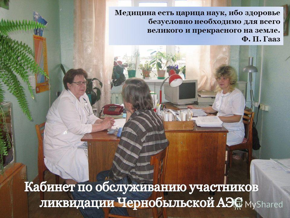 Медицина есть царица наук, ибо здоровье безусловно необходимо для всего великого и прекрасного на земле. Ф. П. Гааз