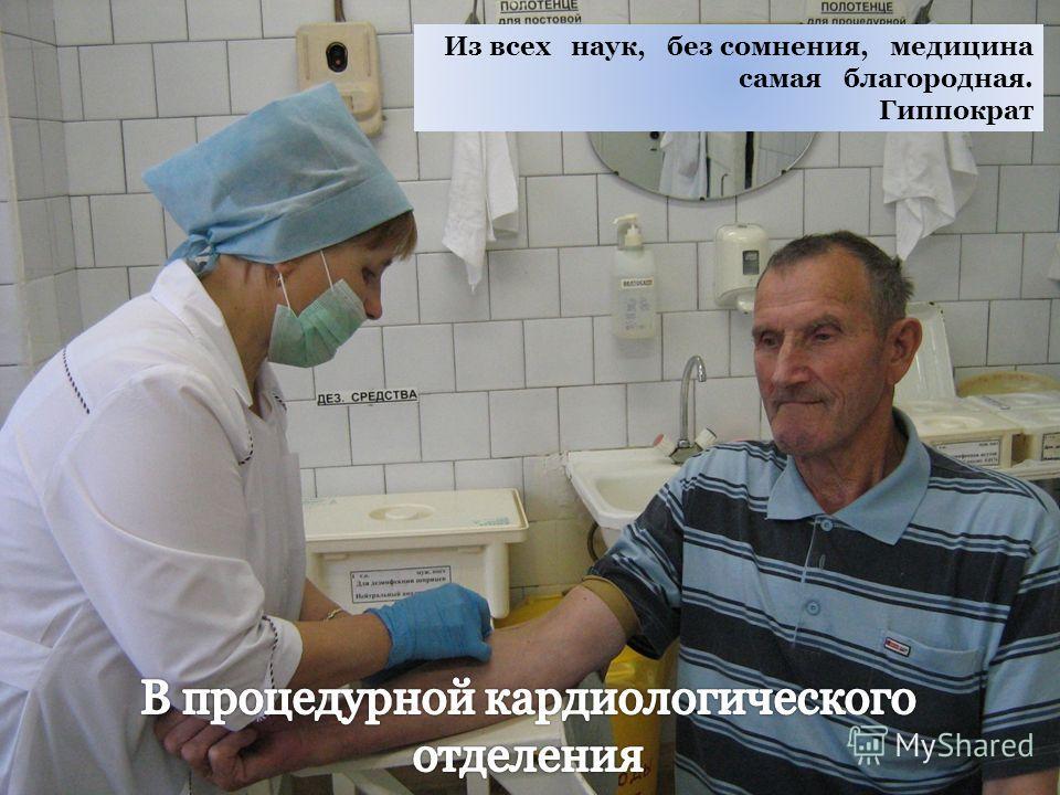 Из всех наук, без сомнения, медицина самая благородная. Гиппократ
