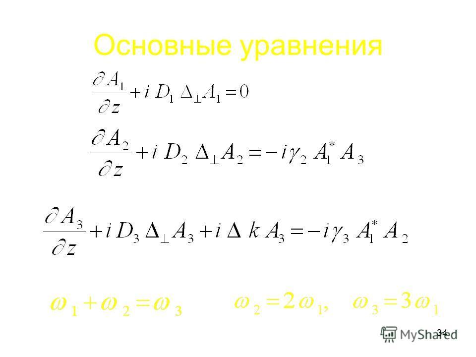 34 Основные уравнения