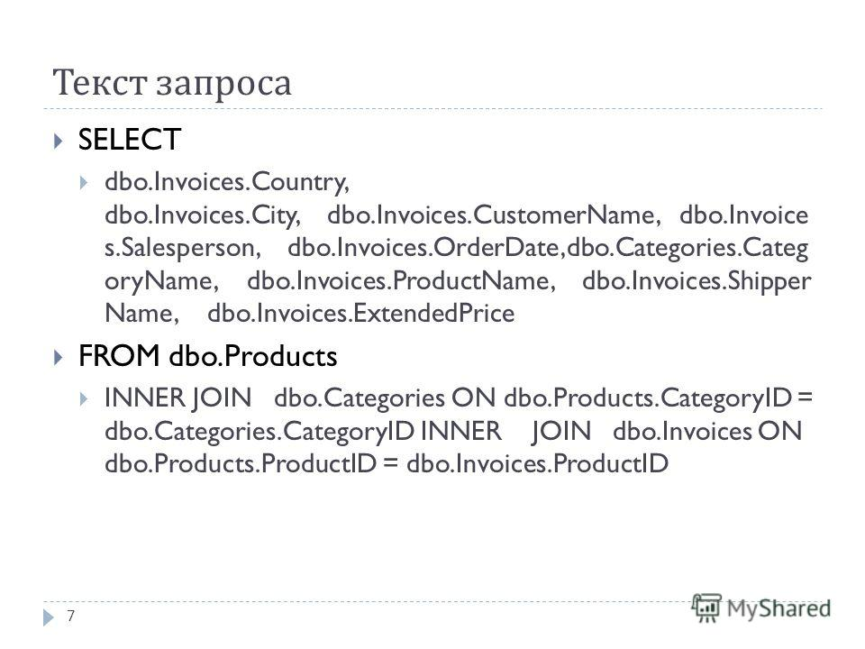 Текст запроса SELECT dbo.Invoices.Country, dbo.Invoices.City, dbo.Invoices.CustomerName, dbo.Invoice s.Salesperson, dbo.Invoices.OrderDate,dbo.Categories.Categ oryName, dbo.Invoices.ProductName, dbo.Invoices.Shipper Name, dbo.Invoices.ExtendedPrice F