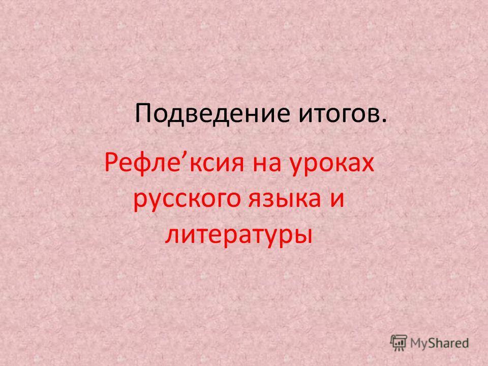 Подведение итогов. Рефлексия на уроках русского языка и литературы