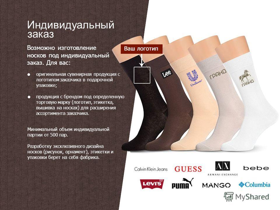 Индивидуальный заказ Возможно изготовление носков под индивидуальный заказ. Для вас: оригинальная сувенирная продукция с логотипом заказчика в подарочной упаковке; продукция с брендом под определенную торговую марку (логотип, этикетка, вышивка на нос