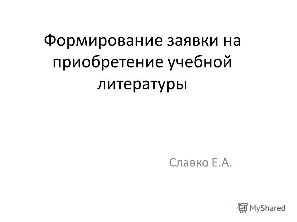 Формирование заявки на приобретение учебной литературы Славко Е.А.