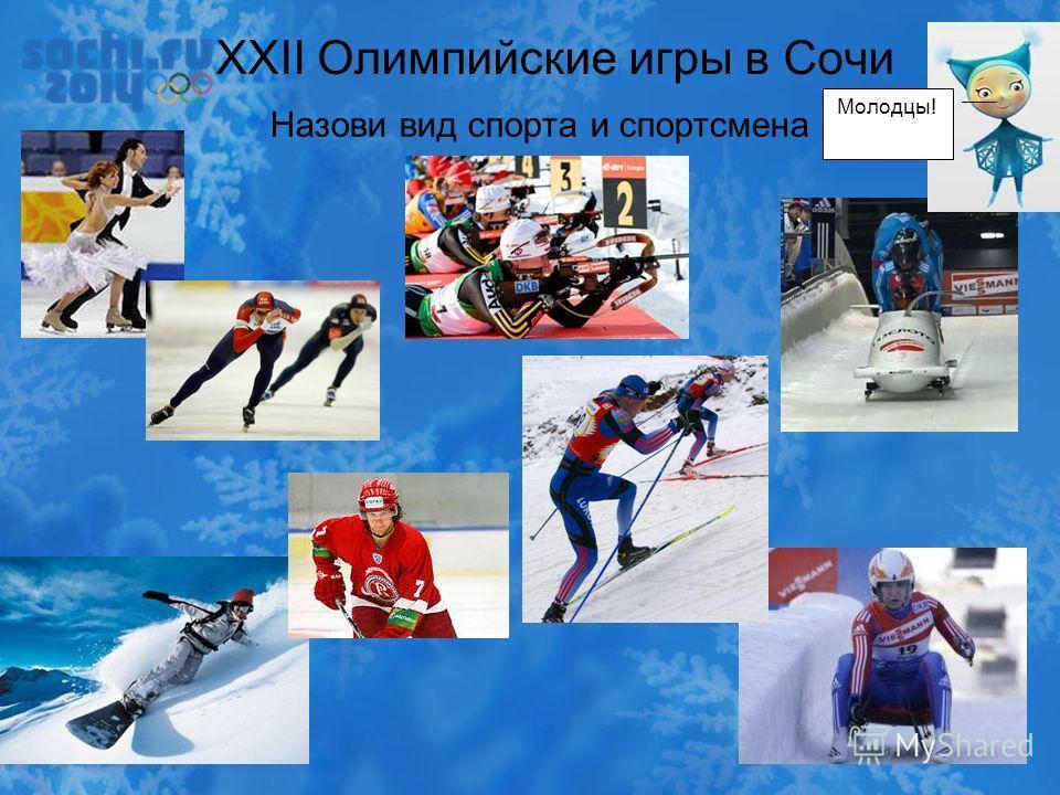 XXII Олимпийские игры в Сочи Назови вид спорта и спортсмена Молодцы!
