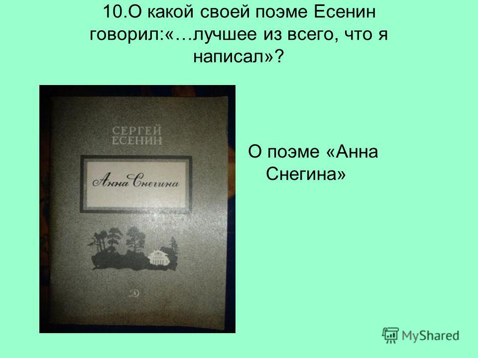 10.О какой своей поэме Есенин говорил:«…лучшее из всего, что я написал»? О поэме «Анна Снегина»