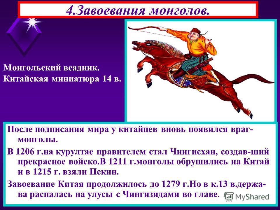 24.11.20138 4.Завоевания монголов. После подписания мира у китайцев вновь появился враг- монголы. В 1206 г.на курултае правителем стал Чингисхан, создав-ший прекрасное войско.В 1211 г.монголы обрушились на Китай и в 1215 г. взяли Пекин. Завоевание Ки
