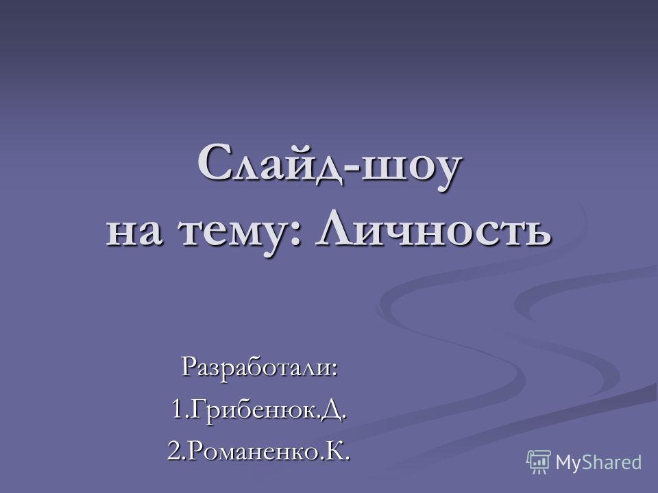 Слайд-шоу на тему: Личность Разработали:1.Грибенюк.Д.2.Романенко.К.