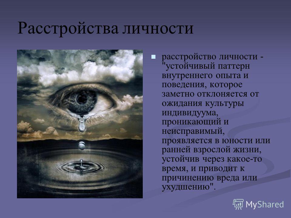 расстройство личности -