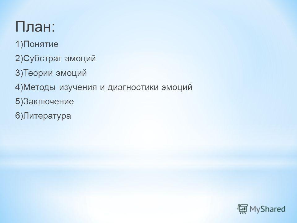 План: 1)Понятие 2)Субстрат эмоций 3)Теории эмоций 4)Методы изучения и диагностики эмоций 5)Заключение 6)Литература
