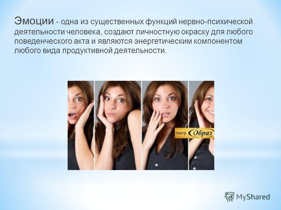Эмоции - одна из существенных функций нервно-психической деятельности человека, создают личностную окраску для любого поведенческого акта и являются энергетическим компонентом любого вида продуктивной деятельности.
