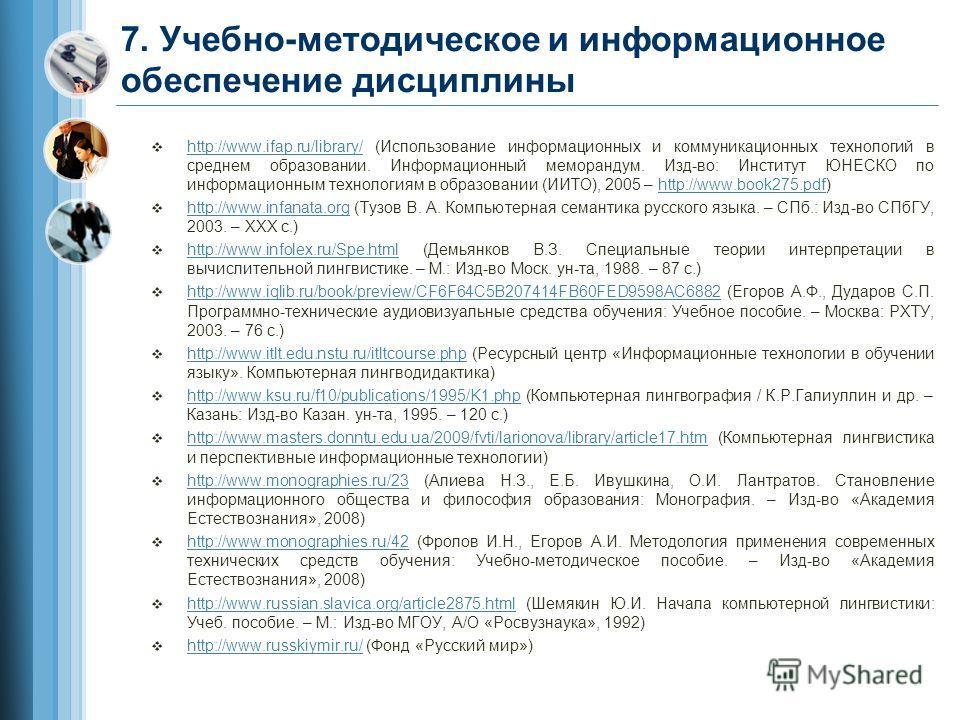 7. Учебно-методическое и информационное обеспечение дисциплины http://www.ifap.ru/library/ (Использование информационных и коммуникационных технологий в среднем образовании. Информационный меморандум. Изд-во: Институт ЮНЕСКО по информационным техноло