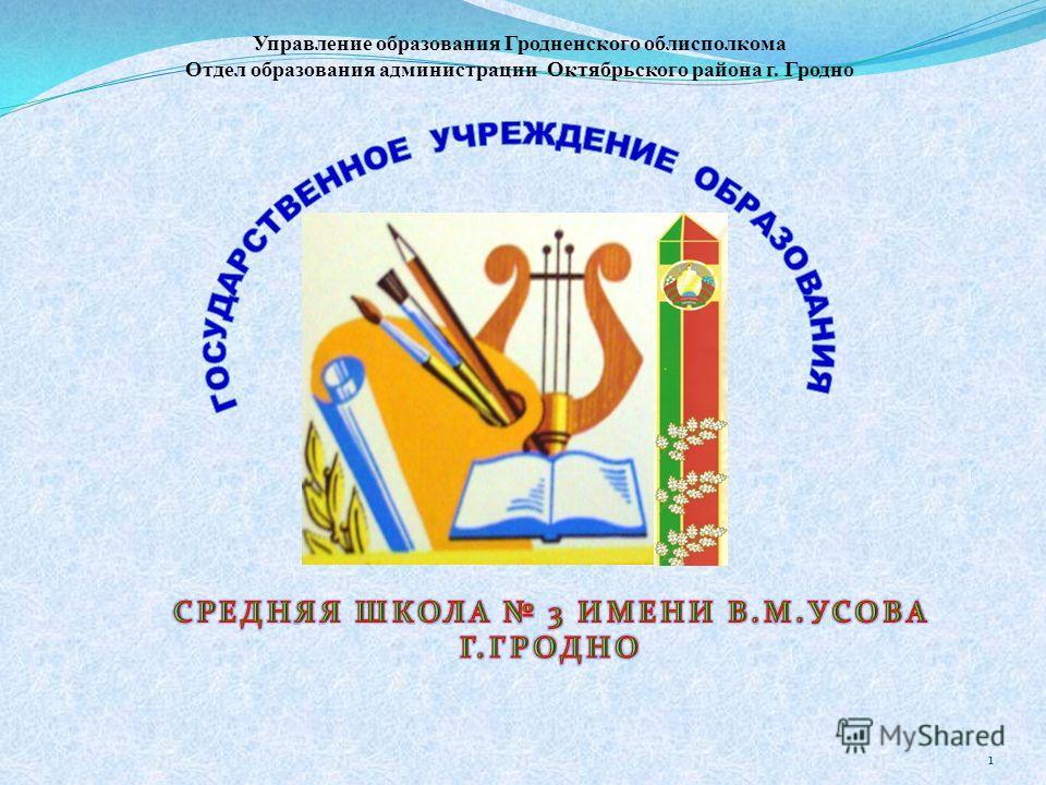 Управление образования Гродненского облисполкома Отдел образования администрации Октябрьского района г. Гродно 1