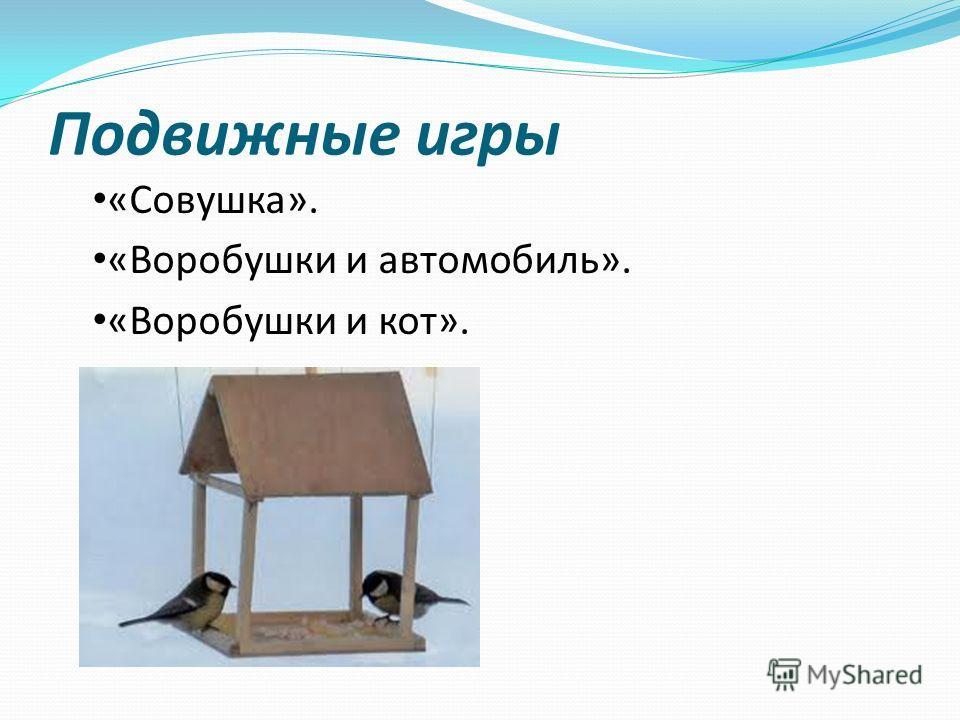Подвижные игры «Совушка». «Воробушки и автомобиль». «Воробушки и кот».