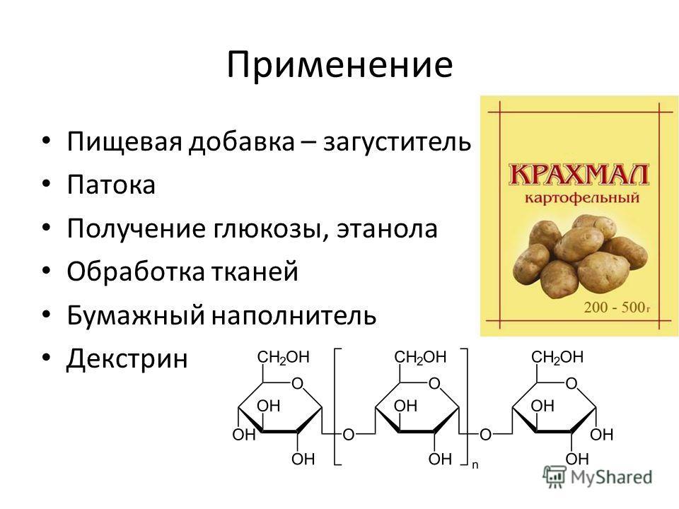 Применение Пищевая добавка – загуститель Патока Получение глюкозы, этанола Обработка тканей Бумажный наполнитель Декстрин