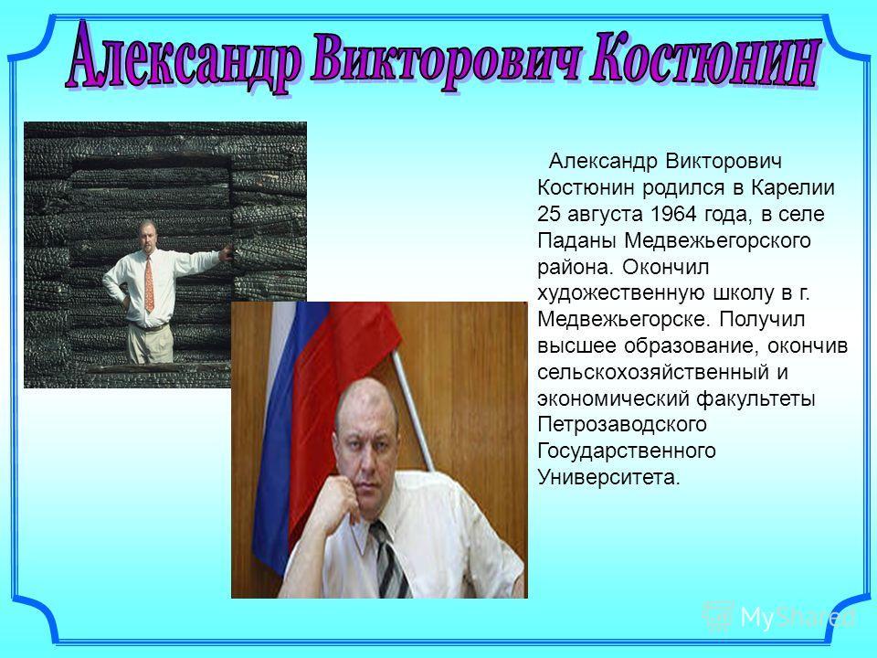 Александр Викторович Костюнин родился в Карелии 25 августа 1964 года, в селе Паданы Медвежьегорского района. Окончил художественную школу в г. Медвежьегорске. Получил высшее образование, окончив сельскохозяйственный и экономический факультеты Петроза