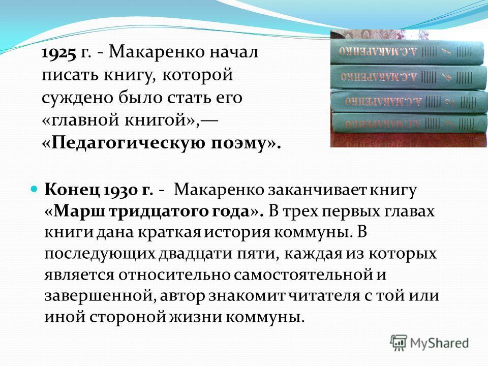 Конец 1930 г. - Макаренко заканчивает книгу «Марш тридцатого года». В трех первых главах книги дана краткая история коммуны. В последующих двадцати пяти, каждая из которых является относительно самостоятельной и завершенной, автор знакомит читателя с