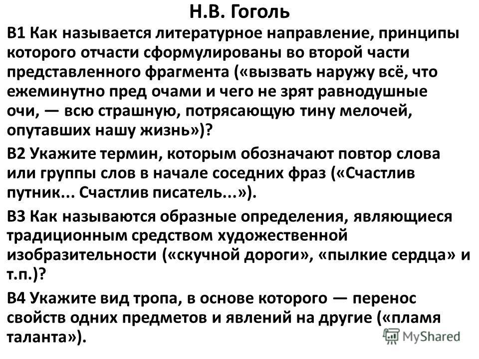 Н.В. Гоголь B1 Как называется литературное направление, принципы которого отчасти сформулированы во второй части представленного фрагмента («вызвать наружу всё, что ежеминутно пред очами и чего не зрят равнодушные очи, всю страшную, потрясающую тину