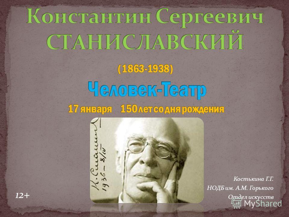 Костькина Г.Г. НОДБ им. А.М. Горького Отдел искусств 12+