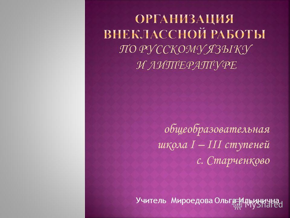 Учитель Мироедова Ольга Ильинична общеобразовательная школа І – ІІІ ступеней с. Старченково