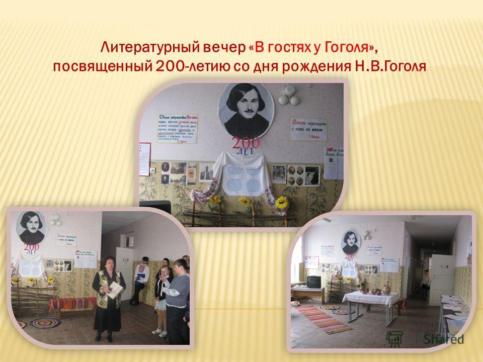 Литературный вечер «В гостях у Гоголя», посвященный 200-летию со дня рождения Н.В.Гоголя