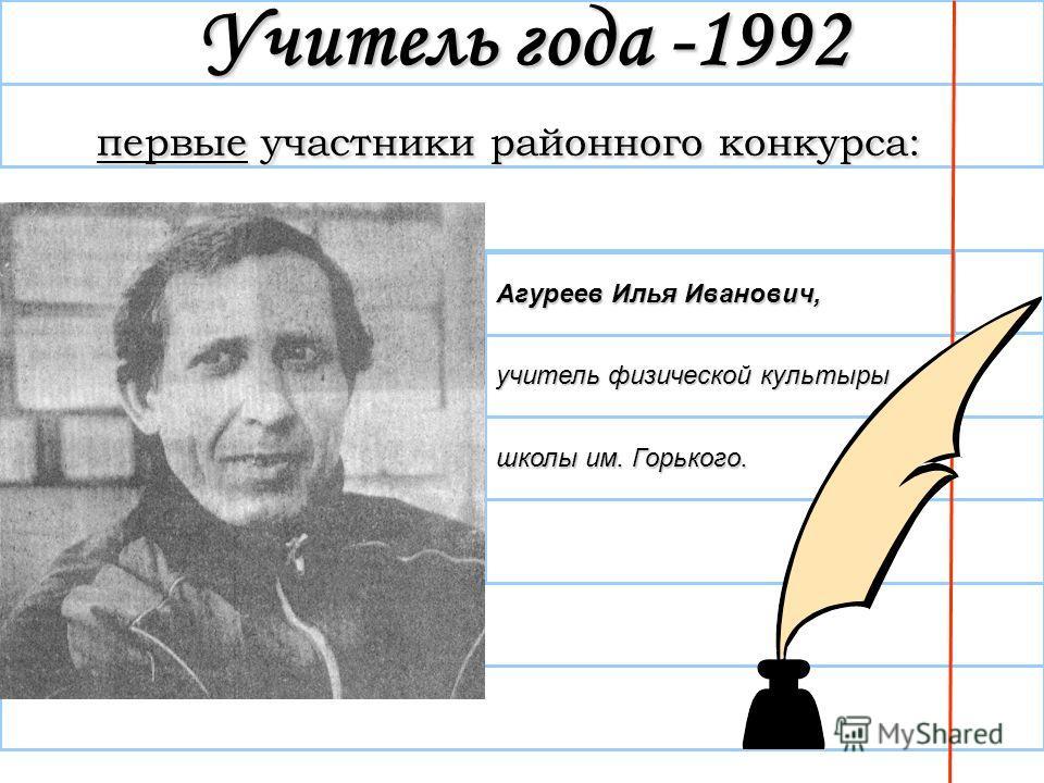 Их именами написана рубеж XX века ИСТОРИЯ конкурса…