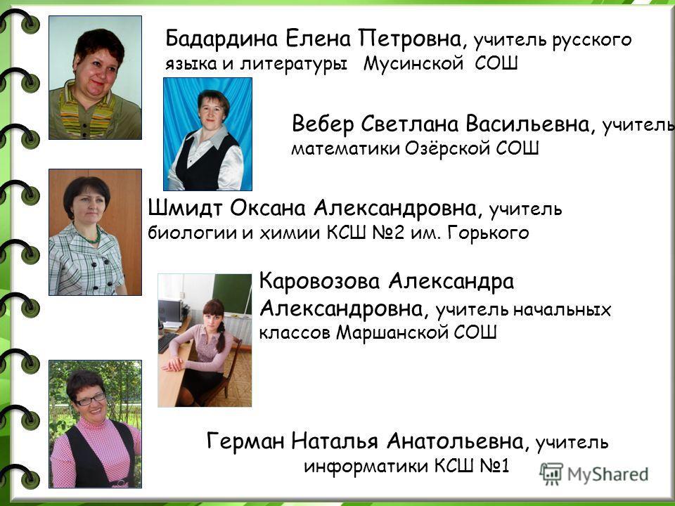 «Учитель года -2013»