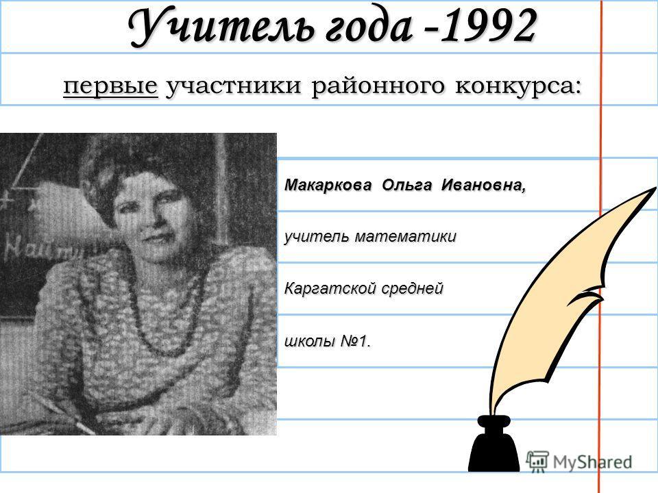первые участники районного конкурса: учитель начальных классов Каргатской средней школы 1. Зубарева Наталья Александровна, Учитель года -1992