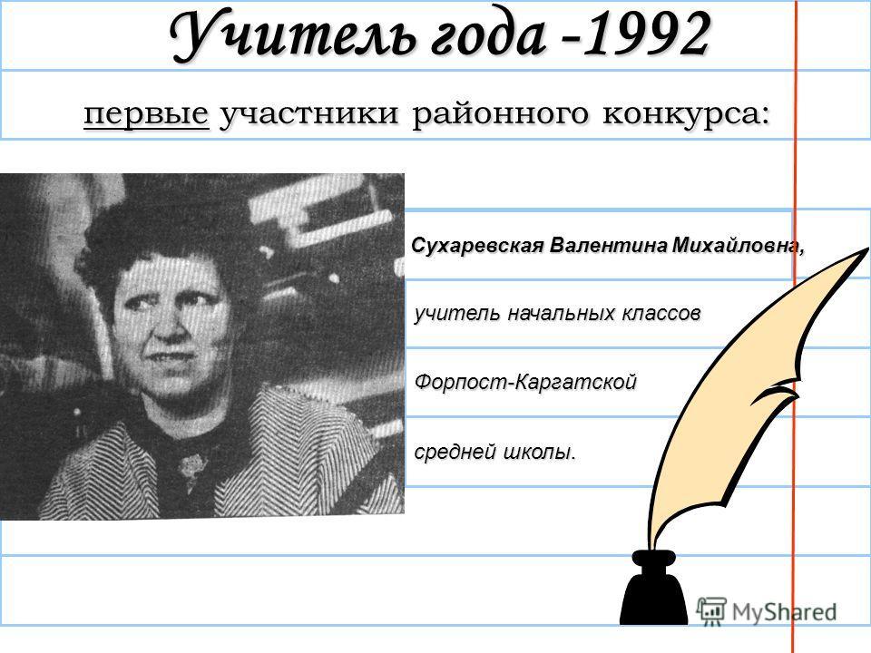 первые участники районного конкурса: учитель математики Каргатской средней школы 1. Макаркова Ольга Ивановна, Учитель года -1992