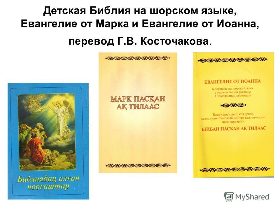 Детская Библия на шорском языке, Евангелие от Марка и Евангелие от Иоанна, перевод Г.В. Косточакова.