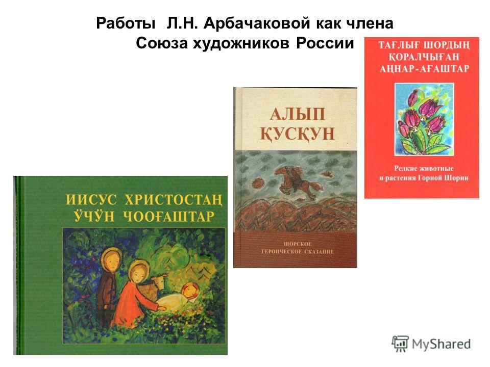 Работы Л.Н. Арбачаковой как члена Союза художников России