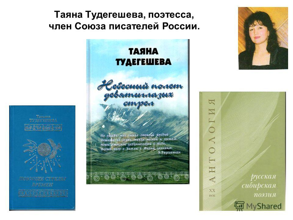 Таяна Тудегешева, поэтесса, член Союза писателей России.