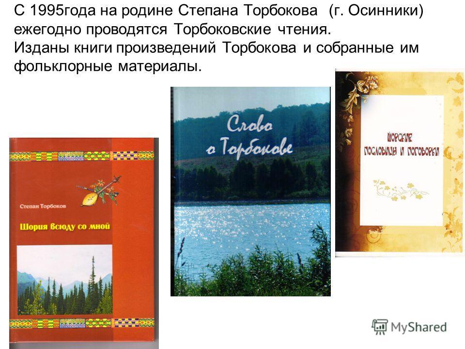 С 1995года на родине Степана Торбокова (г. Осинники) ежегодно проводятся Торбоковские чтения. Изданы книги произведений Торбокова и собранные им фольклорные материалы.