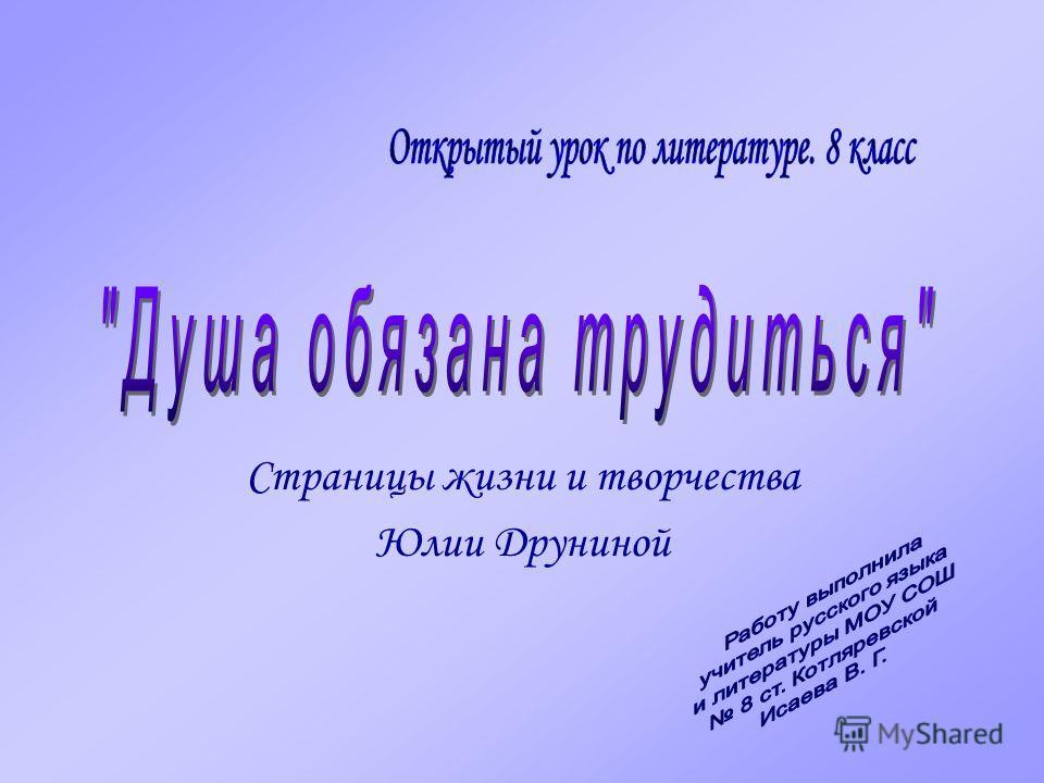 Страницы жизни и творчества Юлии Друниной