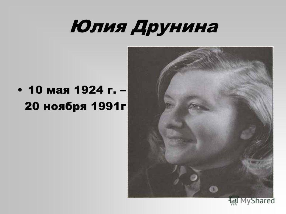 Юлия Друнина 10 мая 1924 г. – 20 ноября 1991г.