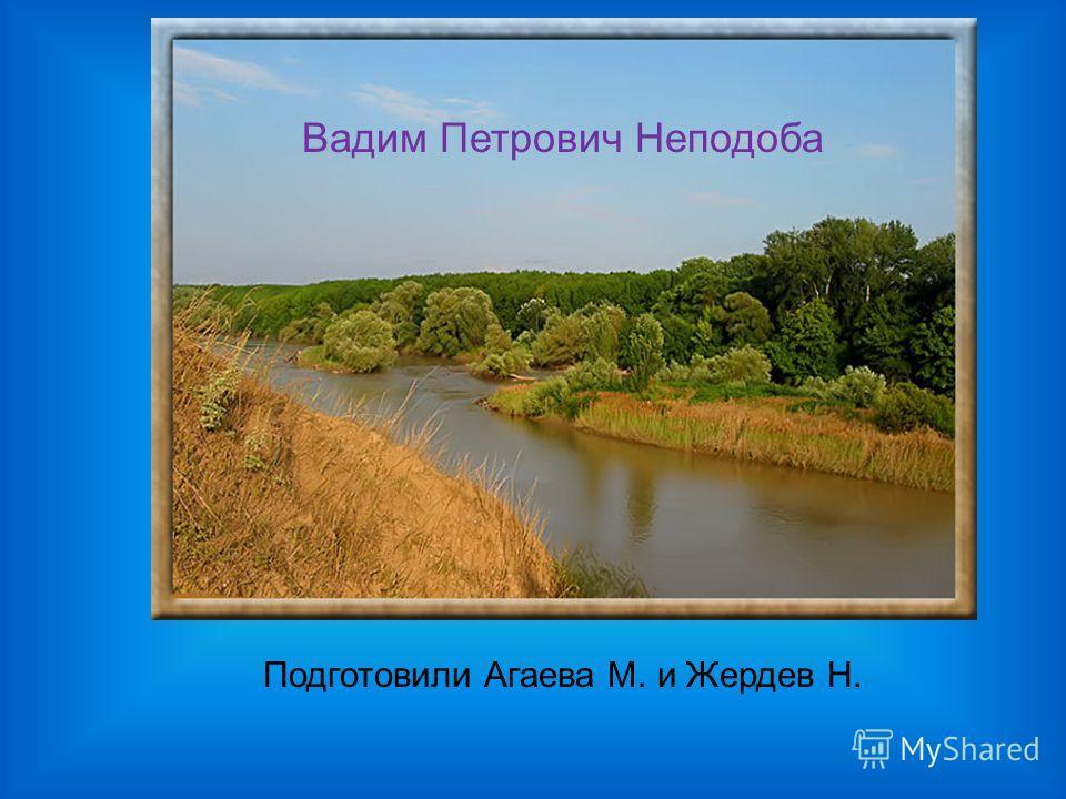 Вадим Петрович Неподоба Подготовили Агаева М. и Жердев Н.