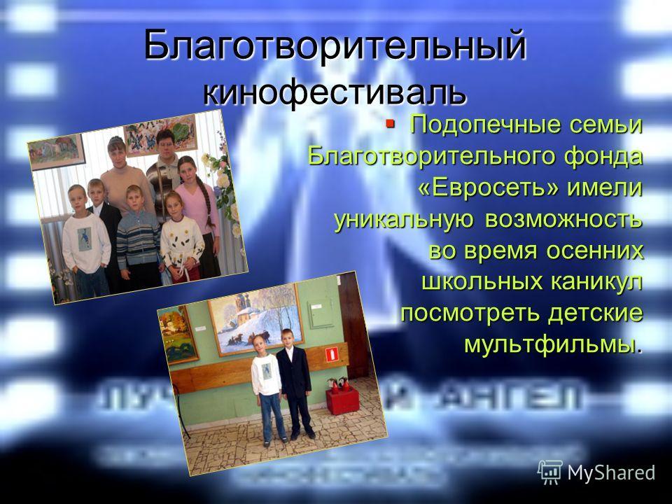 Благотворительный кинофестиваль Подопечные семьи Благотворительного фонда «Евросеть» имели уникальную возможность во время осенних школьных каникул посмотреть детские мультфильмы. Подопечные семьи Благотворительного фонда «Евросеть» имели уникальную