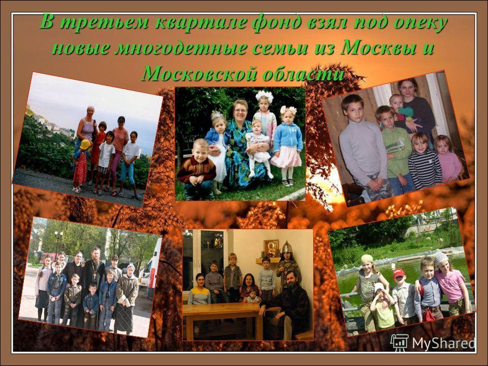 В третьем квартале фонд взял под опеку новые многодетные семьи из Москвы и Московской области