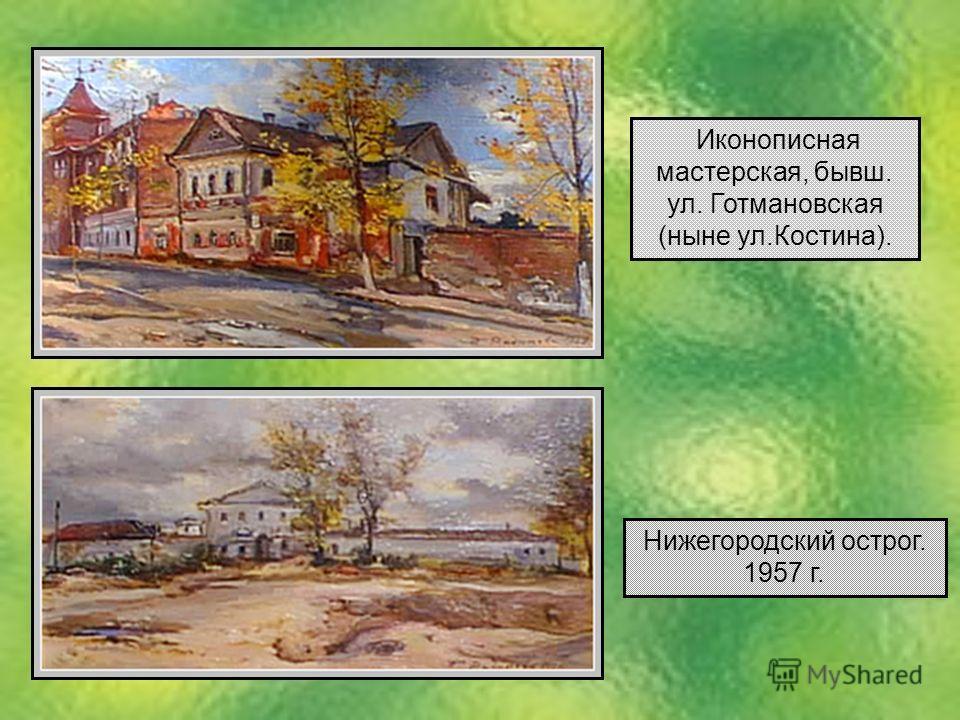 Иконописная мастерская, бывш. ул. Готмановская (ныне ул.Костина). Нижегородский острог. 1957 г.