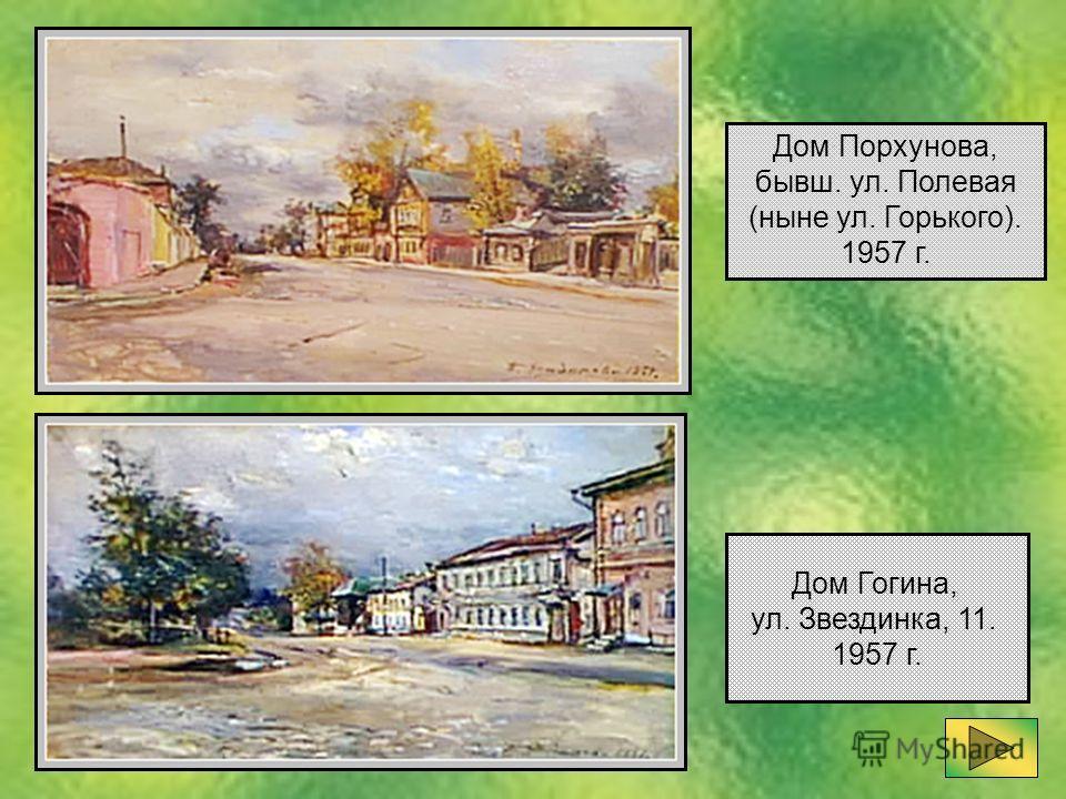 Дом Порхунова, бывш. ул. Полевая (ныне ул. Горького). 1957 г. Дом Гогина, ул. Звездинка, 11. 1957 г.