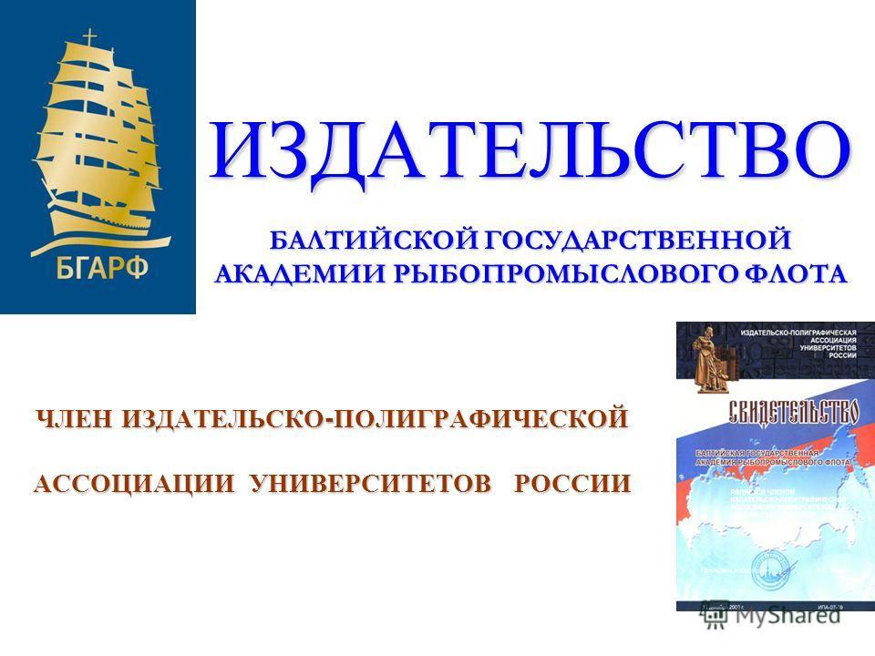 ИЗДАТЕЛЬСТВО БАЛТИЙСКОЙ ГОСУДАРСТВЕННОЙ АКАДЕМИИ РЫБОПРОМЫСЛОВОГО ФЛОТА ЧЛЕН ИЗДАТЕЛЬСКО-ПОЛИГРАФИЧЕСКОЙ АССОЦИАЦИИ УНИВЕРСИТЕТОВ РОССИИ