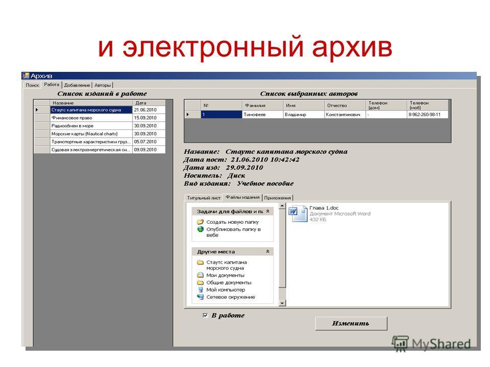 и электронный архив