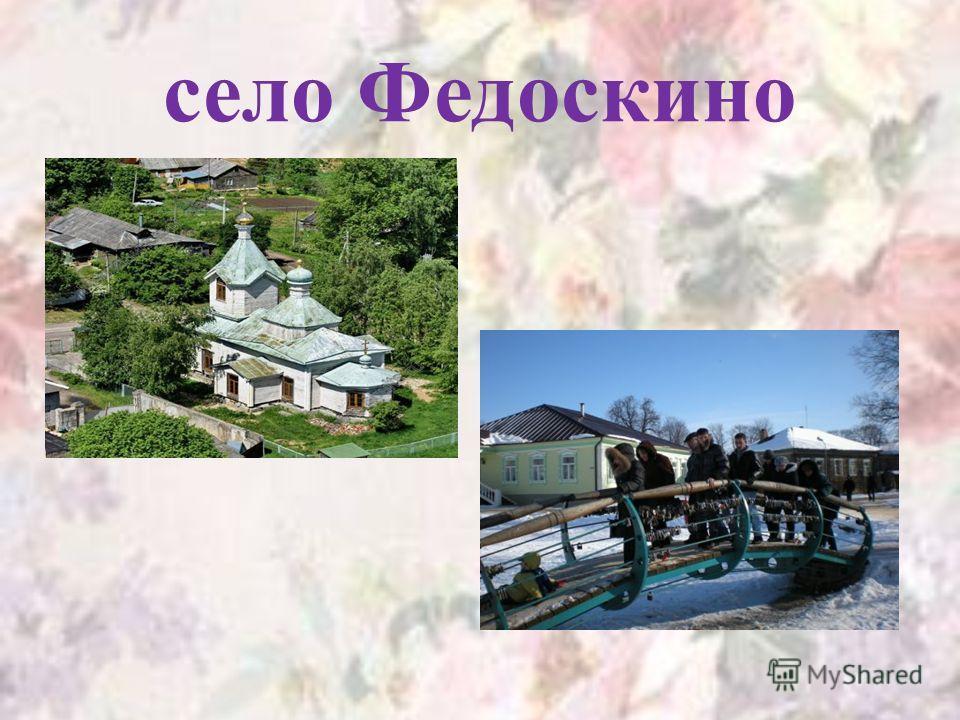 село Федоскино
