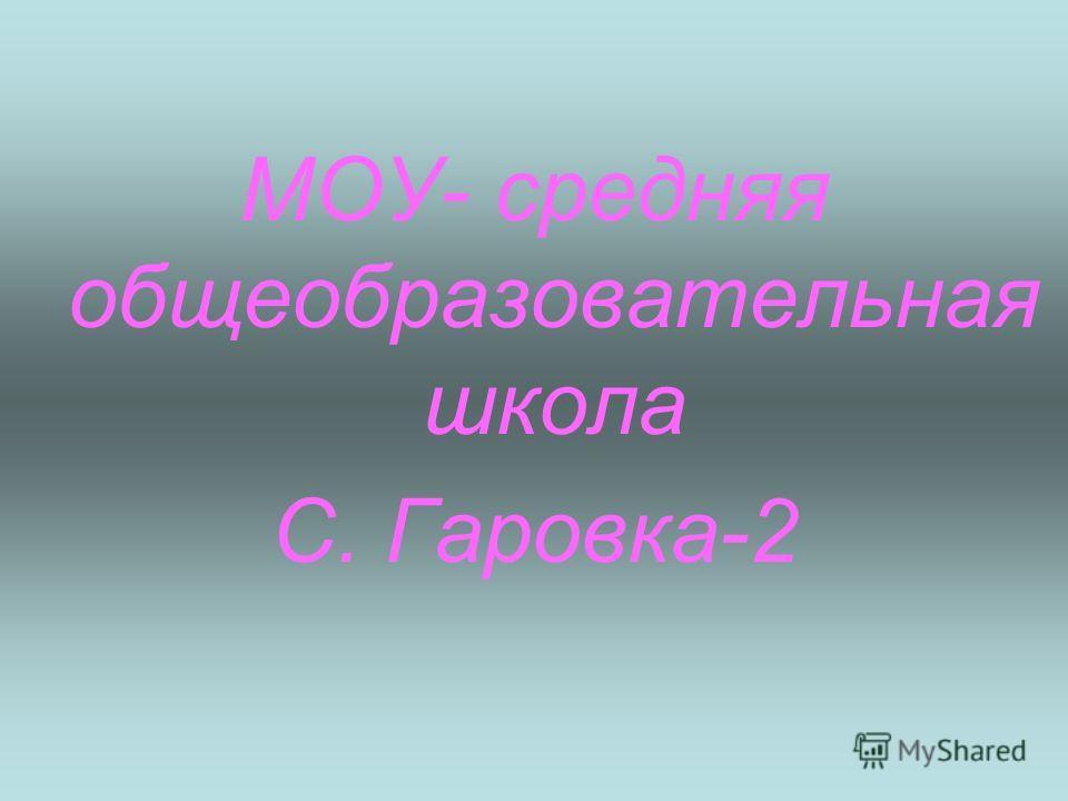 МОУ- средняя общеобразовательная школа С. Гаровка-2