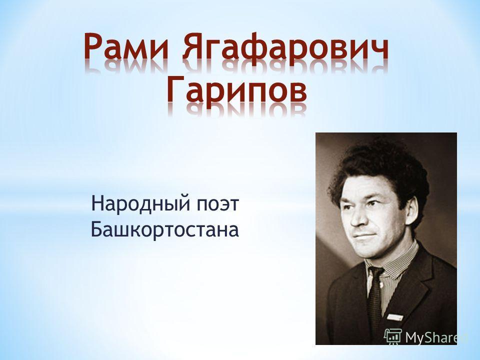 Народный поэт Башкортостана
