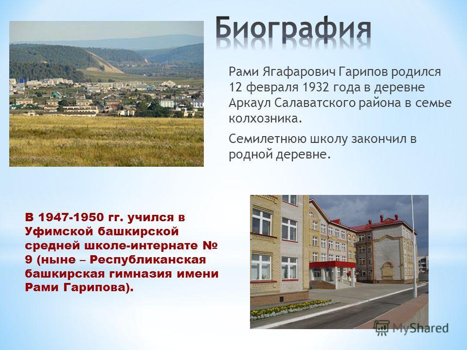 Рами Ягафарович Гарипов родился 12 февраля 1932 года в деревне Аркаул Салаватского района в семье колхозника. Семилетнюю школу закончил в родной деревне. В 1947-1950 гг. учился в Уфимской башкирской средней школе-интернате 9 (ныне – Республиканская б