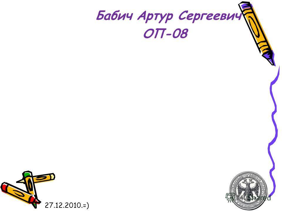Бабич Артур Сергеевич ОП-08 27.12.2010.=)