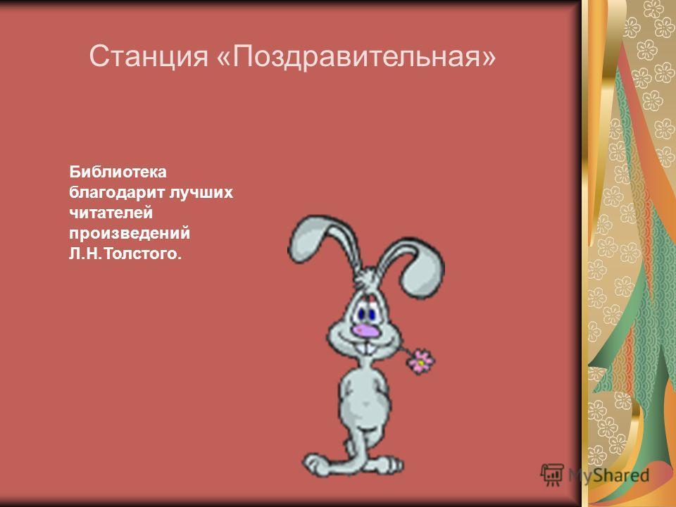 Станция «Поздравительная» Библиотека благодарит лучших читателей произведений Л.Н.Толстого.